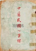 '中华民国人事录' 全册 -  - 辛亥藏珍II - 第307次拍卖会辛亥藏珍II -收藏网