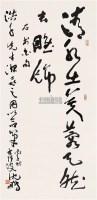 沈鹏 丙子(1996年)作 书法 立轴 纸本 - 沈鹏 - 中国书画(一) - 2006年第4期嘉德四季拍卖会 -收藏网