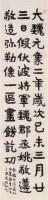 林则徐    书法 - 林则徐 - 中国书画(一) - 2007季春第57期拍卖会 -中国收藏网