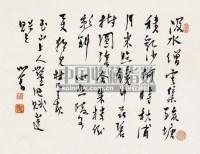 书法 立轴 水墨纸本 - 1518 - 中国书画 - 2008秋季艺术品拍卖会 -收藏网