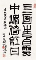 书法 立轴 水墨纸本 - 刘江 - 中国书画二 - 2011秋季艺术品拍卖会 -收藏网