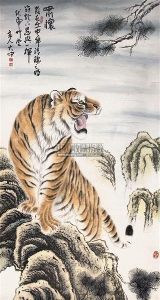 虎 立轴 - 6313 - 中国书画 - 2011年春季艺术品拍卖会 -收藏网