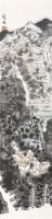 山水 镜片 纸本 - 130599 - 民间收藏书画拍卖会 - 民间收藏书画拍卖会 -收藏网