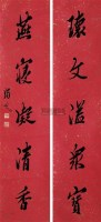 行书五言联 立轴 洒金笺 - 马一浮 - 中国近现代书画 - 2005秋季艺术品拍卖会 -收藏网