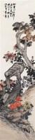花卉 立轴 设色纸本 - 符铸 - 中国字画 书法 - 2011年春季书画拍卖会 -收藏网