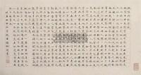 书法扇面 - 谭嗣同 - 中国书画 - 2011春季拍卖会 -中国收藏网