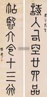 对联 立轴 纸本 - 4784 - 中国书画(一) - 2011年春季拍卖会 -收藏网