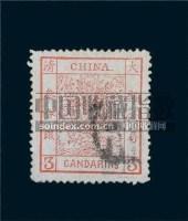 1882年大龙阔边3分银信销票一枚 -  - 邮品钱币 - 2010秋季拍卖会 -收藏网