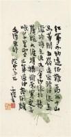 书法 镜片 水墨纸本 - 116635 - 小品与扇画专场 - 2011年春季艺术品拍卖会 -中国收藏网
