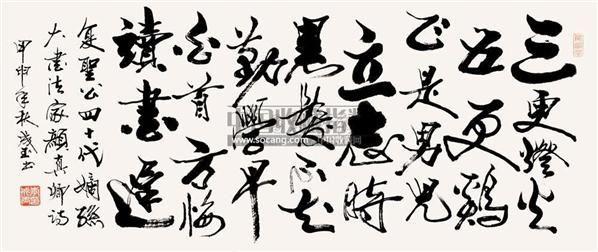 劝学- - 中国书画 - 2011春季拍卖会