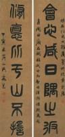 书法 七言联 对联 洒金纸本 - 高邕 - 中国书画艺术品专场 - 2011年秋季艺术品拍卖会 -收藏网