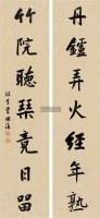 书法 立轴 - 15378 - 中国书画 - 壬辰迎春 -收藏网