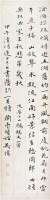 """行书 立轴 水墨纸本 - 吴湖帆 - 中国书画 - 2011""""清花岁月""""跨年拍卖会 -收藏网"""