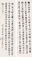 书法 四屏 - 江国栋 - 中国书画 - 第68期中国书画拍卖会 -收藏网