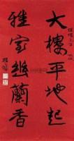书法对联 水墨洒金红笺 - 116015 - 中国书画(一) - 2006年秋季艺术品拍卖会 -收藏网