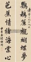 楷书七言对联 屏轴 水墨笺本 -  - 中国书法 - 2011夏拍艺术品拍卖会 -收藏网