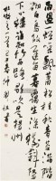 书法 - 127723 - 中国书画 - 2011年江苏景宏国际春季书画拍卖会 -收藏网