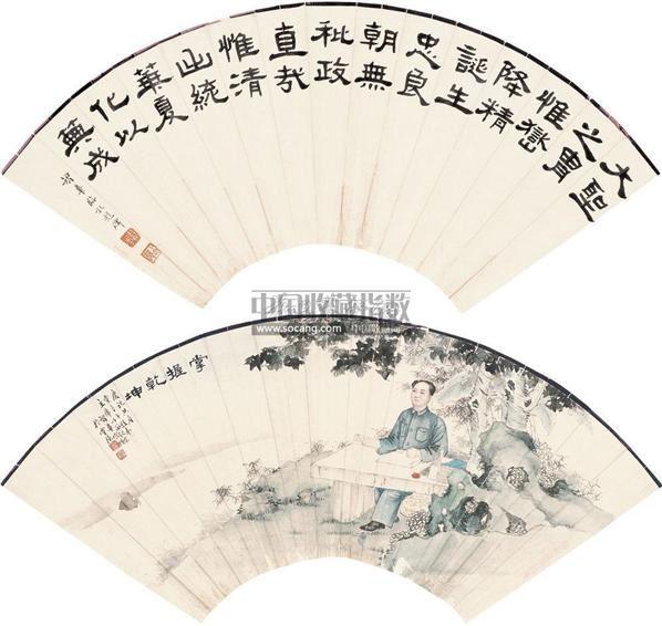 掌握乾坤 扇面 设色纸本 -  - 文盛轩藏中国书画著录专场 - 河南鸿远首届艺术品拍卖会 -收藏网
