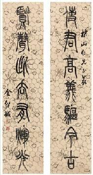 金城 篆书七言联 - 20538 - 中国书画(一) - 2007春季拍卖会 -收藏网