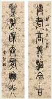 金城 篆书七言联 - 金城 - 中国书画(一) - 2007春季拍卖会 -收藏网