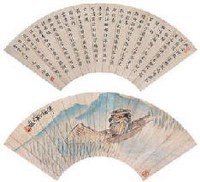 徐郙 胡术 书法人物 扇面 - 徐郙 - 古代书画 - 2007年四季拍卖会第一季 -收藏网