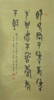 蒋维崧 书花 - 蒋维崧 - 书画 - 2007年春季大型艺术品拍卖会 -收藏网