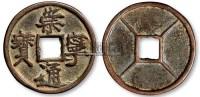 崇宁通宝(背四出) 铜1枚 -  - 邮票 钱币 磁卡 - 2011年春季拍卖会 -收藏网