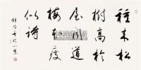 行书 镜心 水墨纸本 - 钟明善 - 中国书画(一) - 翰海四季(第73期)拍卖会 -收藏网
