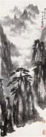 山水 立轴 水墨纸本 - 116662 - 中国书画专场 - 2008第三季艺术品拍卖会 -收藏网