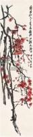 梅花 立轴 设色纸本 - 116142 - 中国书画 - 北京康泰首届艺术品拍卖会 -收藏网