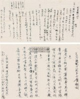 """周汝昌 《国庆献词》手稿 -  - 文汇雅聚 - """"文汇雅聚""""——2011年春季艺术品拍卖会 -收藏网"""