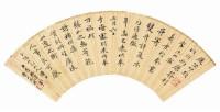 书法扇面 镜心 水墨纸本 - 李瑞清 - 中国书画 - 2008太平洋迎春艺术品拍卖会 -收藏网