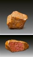 田黄印章 -  - 古董珍玩 - 2011年秋季艺术品拍卖会 -收藏网