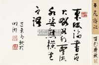 行书 镜片 纸本 - 16998 - 鲁特刘瑰玲艺术藏品专场 - 2011年春季艺术品拍卖会 -中国收藏网