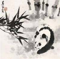 熊猫 轴 - 123419 - 中国书画 - 2011年春季艺术品拍卖会 -收藏网