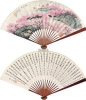 太湖秋色 成扇 设色纸本 -  - 中国书画一 - 2011年秋季大型艺术品拍卖会 -收藏网