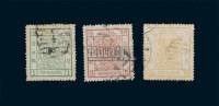 1882年大龙阔边信销3枚全 -  - 邮品钱币 - 2010秋季拍卖会 -中国收藏网