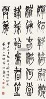 书法 镜片 水墨纸本 - 71560 - 中国书画(一) - 2011年夏季拍卖会 -收藏网