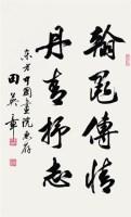 田英章书法 -  - 中国书画 - 2008秋季艺术品拍卖会 -收藏网