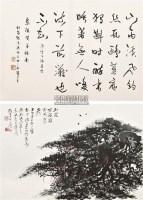 松树 书法 镜片 设色纸本 -  - 岭南名家书画 - 2011年春季拍卖会 -收藏网