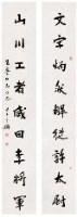 书法对联 立轴 水墨纸本 - 寿石工 - 中国书画 - 2007年夏季拍卖会 -中国收藏网