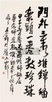 书法 立轴 水墨纸本 - 王个簃 - 中国书画 - 2006新年拍卖会 -收藏网