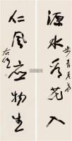 书法 镜片 - 于右任 - 中国书画 - 壬辰迎春 -中国收藏网