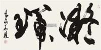 书法 镜片 水墨纸本 - 茹桂 - 中国书画(二) - 2011秋季艺术品拍卖会 -收藏网