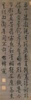 禾亲王(清)行书 -  - 中国书画(一) - 2007秋季艺术品拍卖会 -收藏网