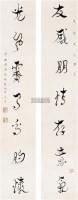 对联 立轴 纸本 - 张伯驹 - 书法专场 - 2007年秋季艺术品拍卖会 -收藏网