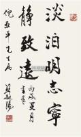 书法 镜片 水墨纸本 - 904 - 中国书画(二) - 2011年夏季拍卖会 -收藏网