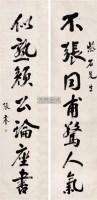 张謇书 七言书法对联 -  - 中国古籍善本专场 - 2008春季拍卖会 -收藏网