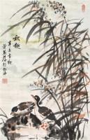 计燕荪  趣 - 计燕荪 - 书画 - 2007年新年拍卖会 -收藏网