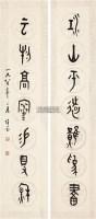 书法 对联 水墨纸本 - 127625 - 中国书画(一)—齐鲁集萃 - 2011春季艺术品拍卖会 -收藏网
